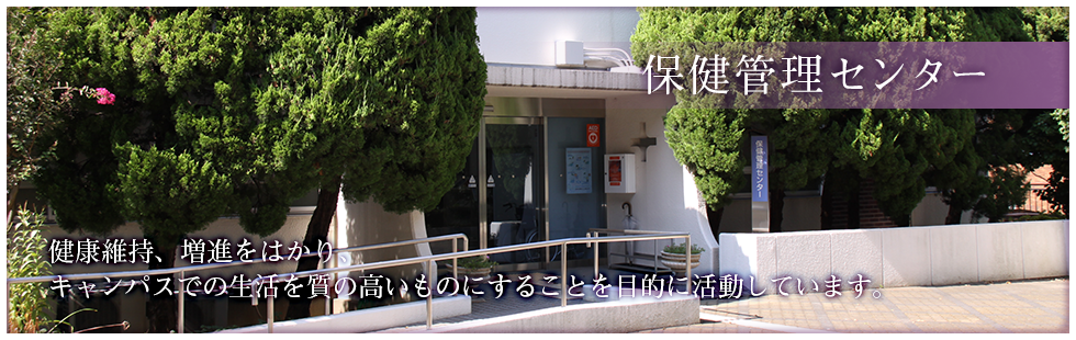 保健管理センター01