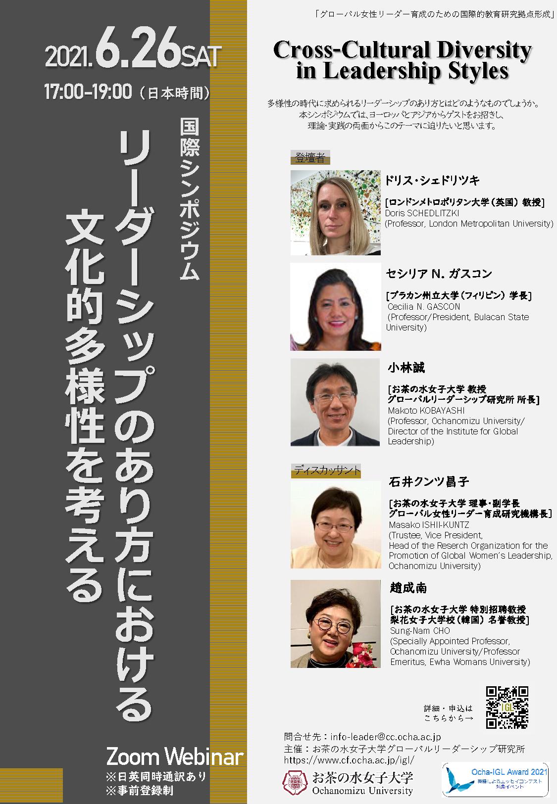 20210626国際シンポジウムポスター