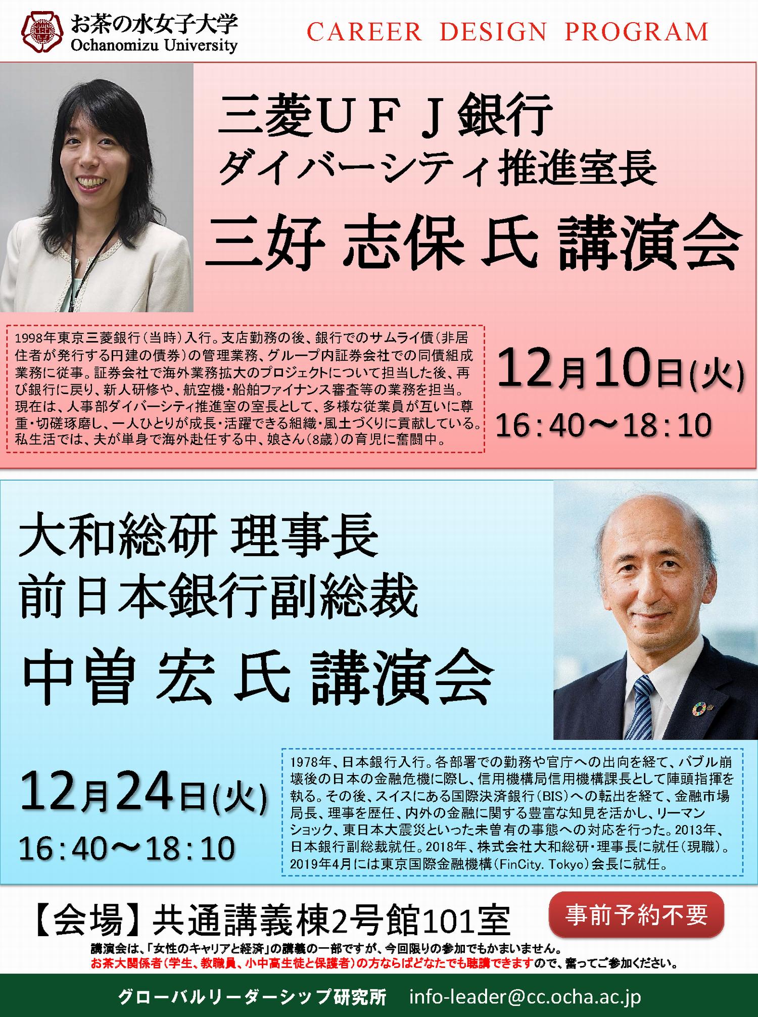 翁氏・井原氏ポスター