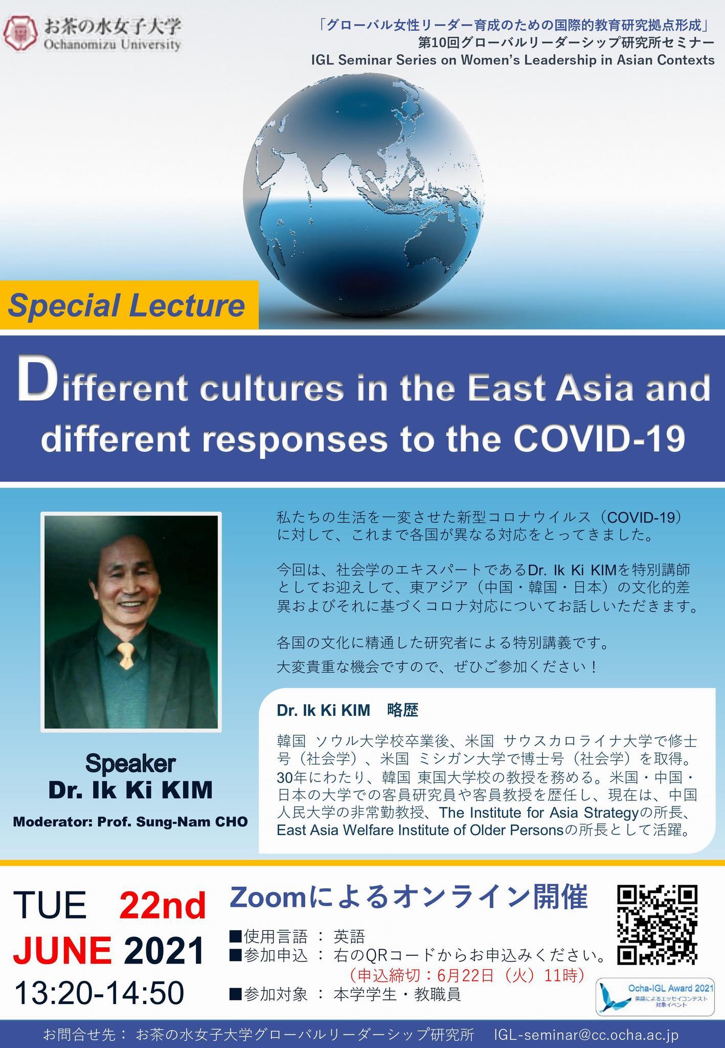 Dr.Ik Ki KIM特別講義ポスター