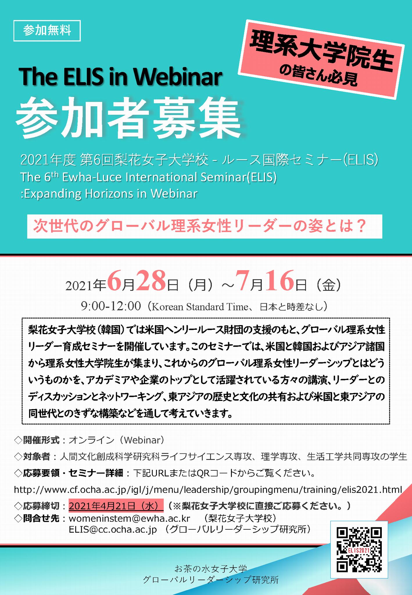 2021ELIS_Poster